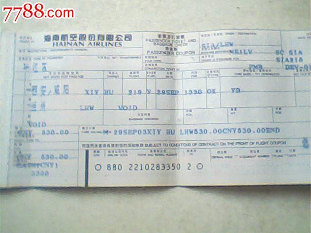 春至海南的机票_旧机票,海南航空,03年9月咸阳-兰州_飞机/航空票【椰岛卡缘】_第1张