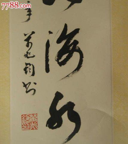 书法对联加寿字_价格220元【青岛连环和文革书局】_第3张_中国收藏