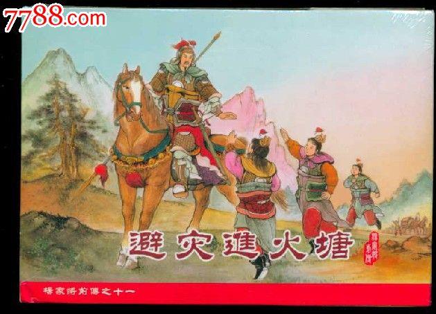 避祸进火塘【杨家将前传之十一】【8折】_连环画/小人图片