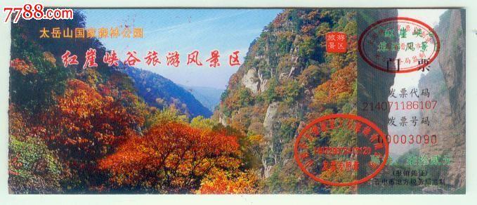 太岳山国家森林公园-红崖峡谷旅游风景区