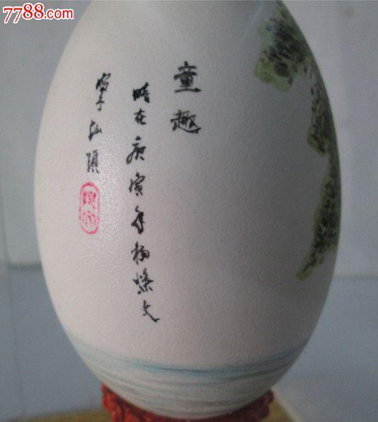 蛋画,是绘制在鸡、鹅蛋外壳上的一种民间工艺画,画分山水、花鸟、人物三类,画面清新简洁,玲珑可爱。在潮汕地区,有一位民间艺人以特色浓郁、绚丽多彩的鹅蛋画独树一帜、享誉海内外,他就是汕头的民间艺术家杨焕文。他的作品被很多爱好者收藏或者用作礼品送人,也被英国、美国、日本及台湾、香港等地人士所收藏。配有机玻璃外罩[高16,长宽8.