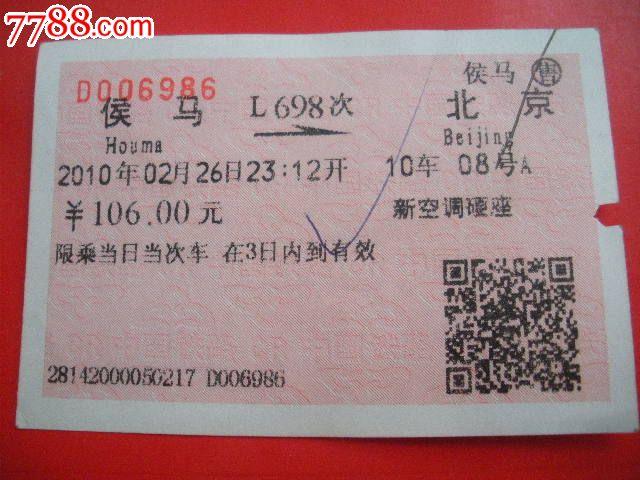 侯马-L698次-北京-价格:3元-se20035416-火车