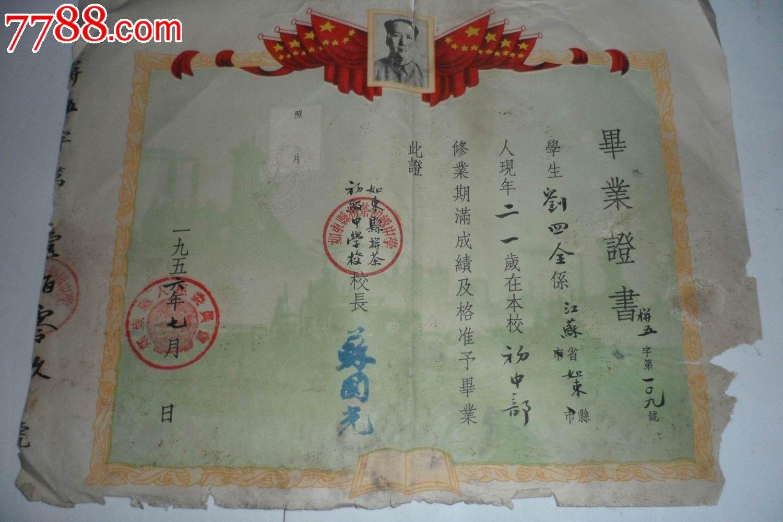 1956年如东县栟茶初级中学毕业证【带毛像】