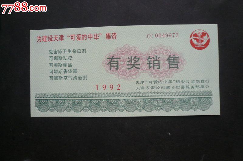 """为建设天津""""可爱的中华""""集资有奖销售奖券"""