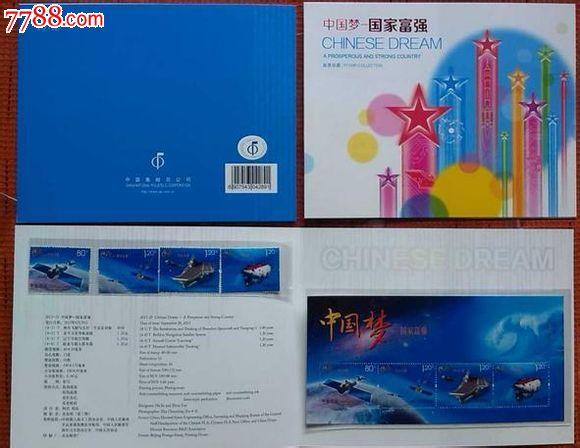 2013-25中国梦总公司pz折_价格42元_第1张_7788收藏__中国收藏热线