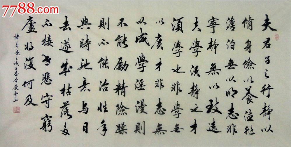 [李慶豐]四尺畫書法戒子書|原稿真跡qf40