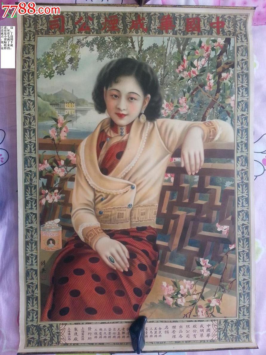 民国旗袍美女(杭稚英)