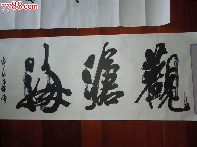 陈天然书法作品_价格8000元_第1张_中国收藏热线图片