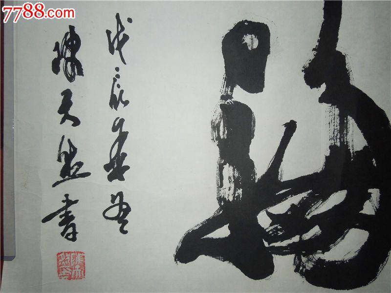 陈天然书法作品_价格8000元_第2张_中国收藏热线图片