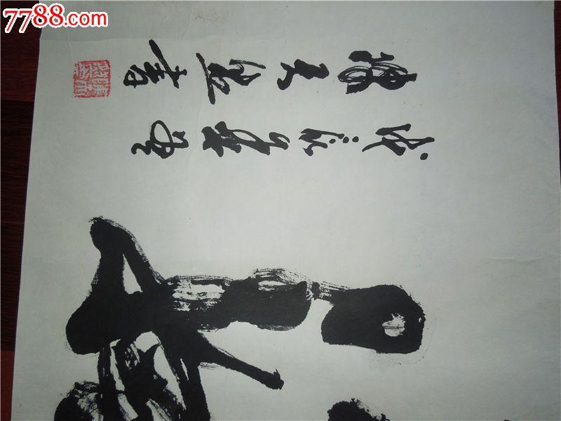 陈天然书法作品_价格8000元_第3张_中国收藏热线图片