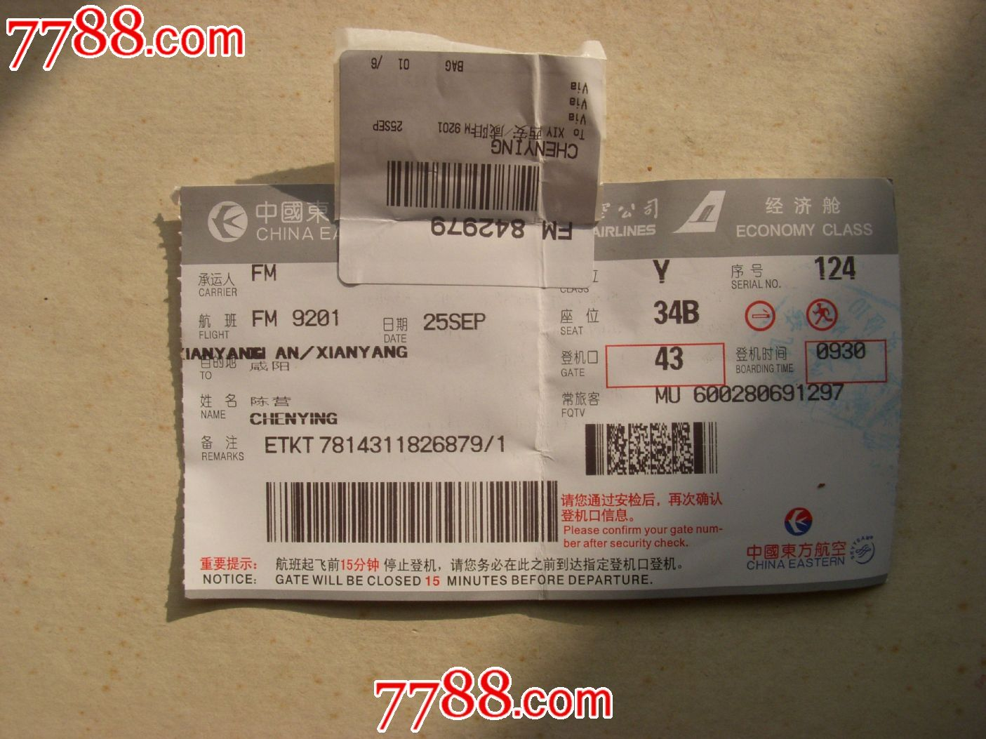 上海东航机票_临沂飞上海的机票_上海到成都机票