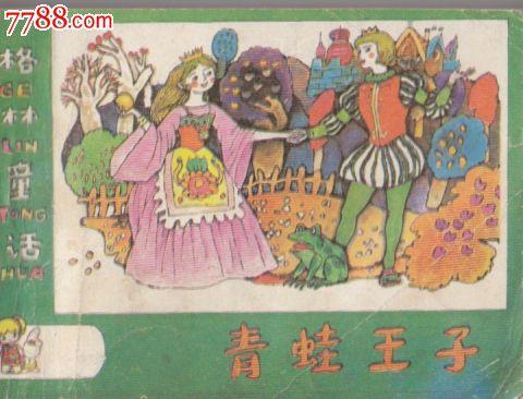 格林童话青蛙王子图片