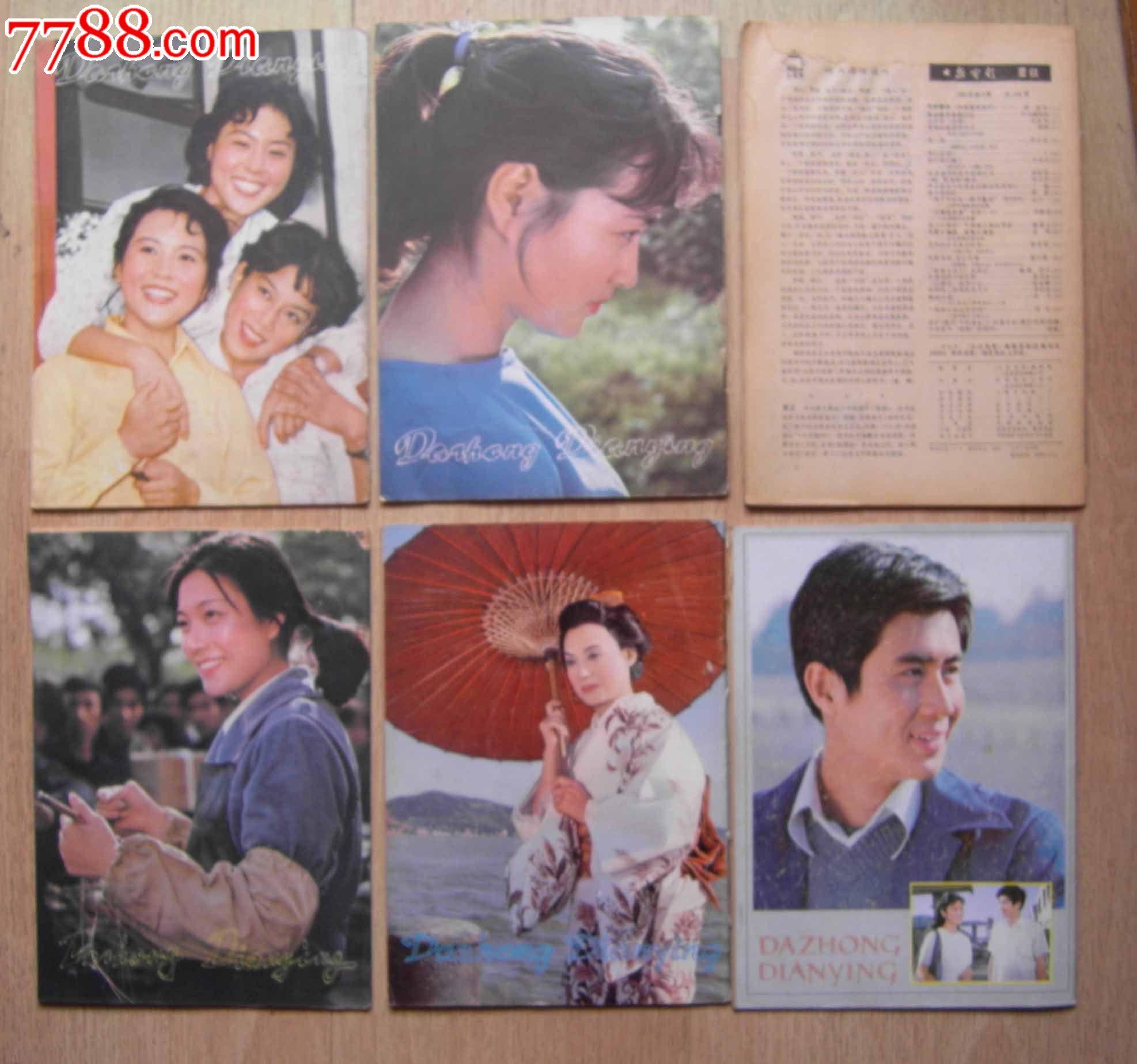 80年代初,大众电影12本 京收藏阁