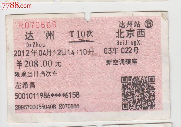 &#xe780沧州到天津火车票杭州到太原航班查询临汾到