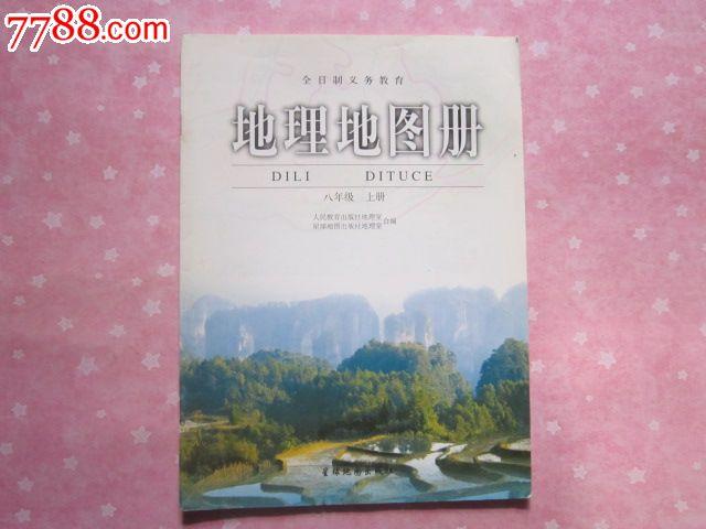 《初中地理地图册八年级上册》配人教版初中地理教科