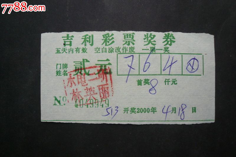 海南私彩:吉利彩票奖券.贰元