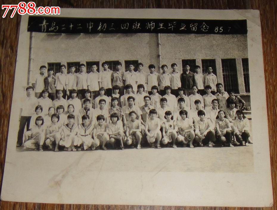 青岛二十二中初三四班毕业留念照片85.