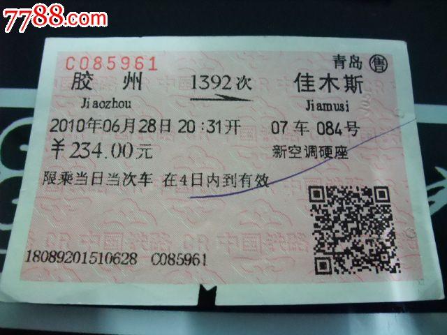 站名火车票胶州——佳木斯1392青岛售