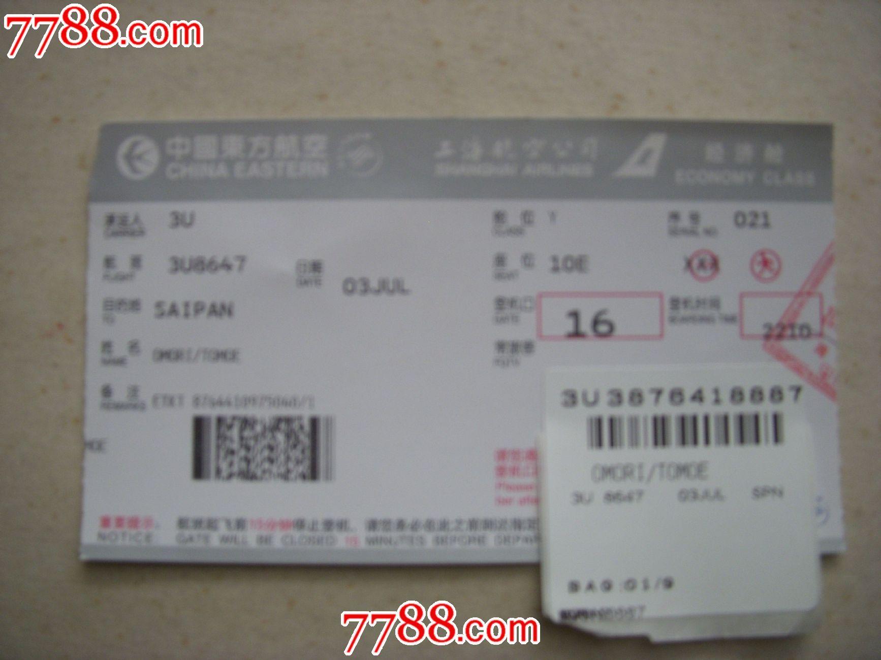 东方航空登机牌-价格:5元-se20156707-飞机/航空票