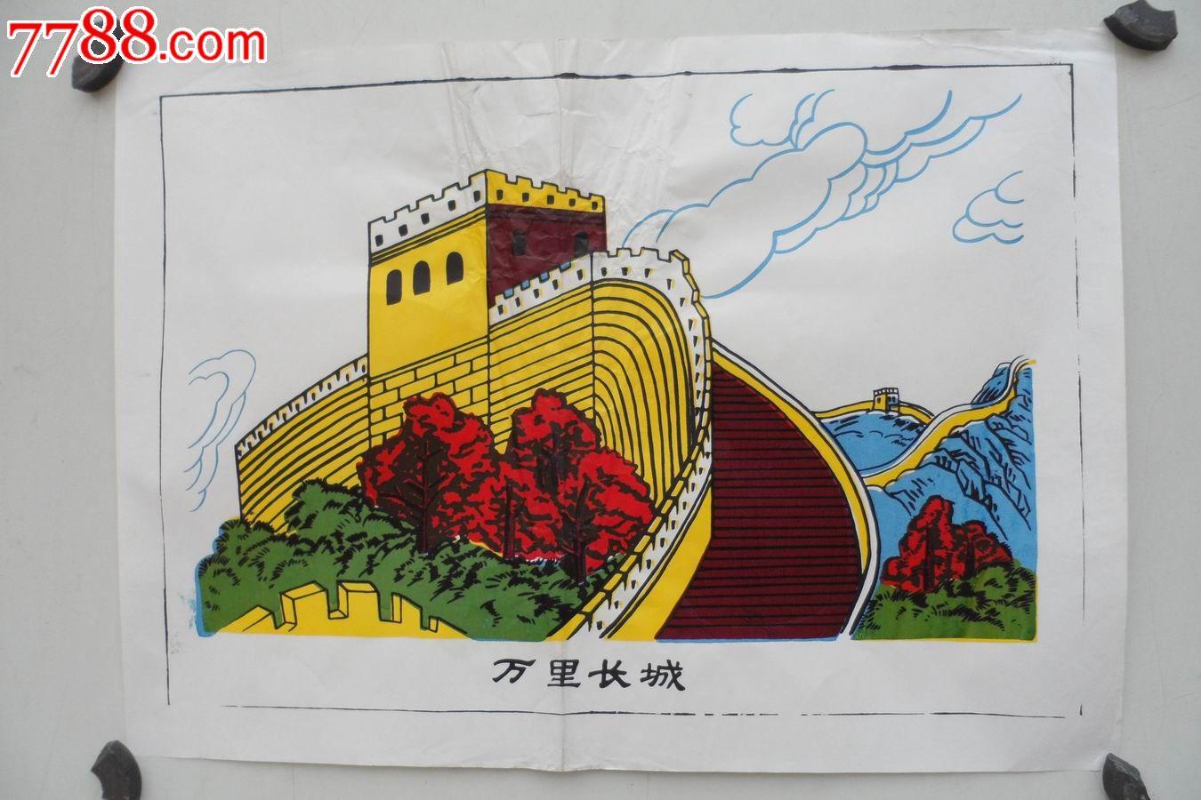 儿童彩色简笔画长城