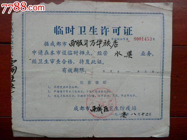 西城区卫生防疫站_岚山卫生防疫站北京卫生防疫站电话北京人保