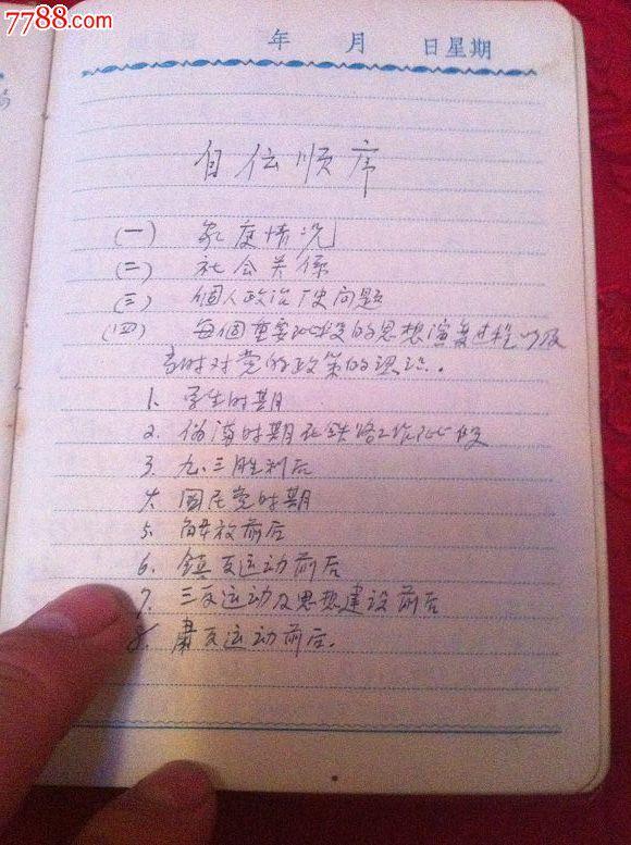 幸福日记某铁路职工50年代肃反自查笔记!图片