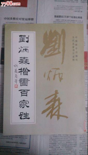 刘炳森楷书百家姓-价格:18元-se20212681-字帖-零售