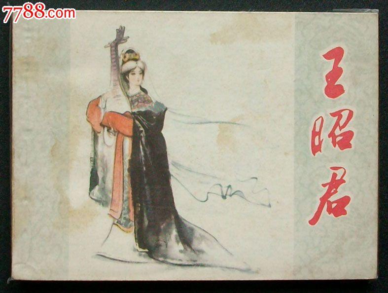 王昭君(徐有武绘)190页图片