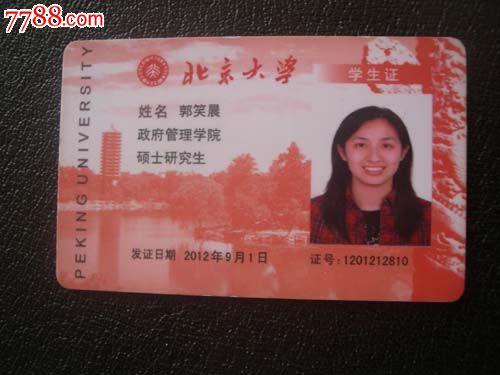 北京大学校园卡