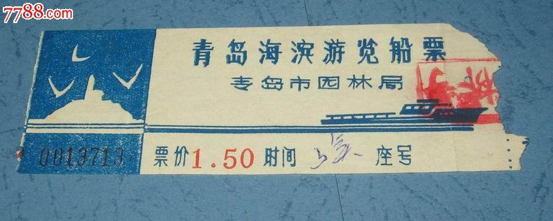 青岛海滨-价格:4元-se20259899-旅游景点门票-零售