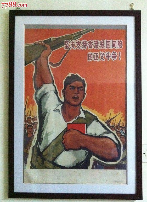 坚决支持香港爱国同胞的正义斗争(罕有香港反英爱国题材!图片