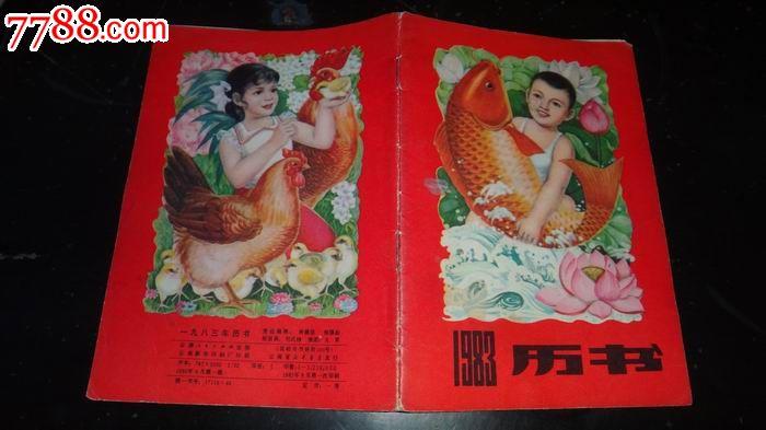 00      ·年历书  9品 ¥10.00      ·年历书  8.5品 ¥8.图片