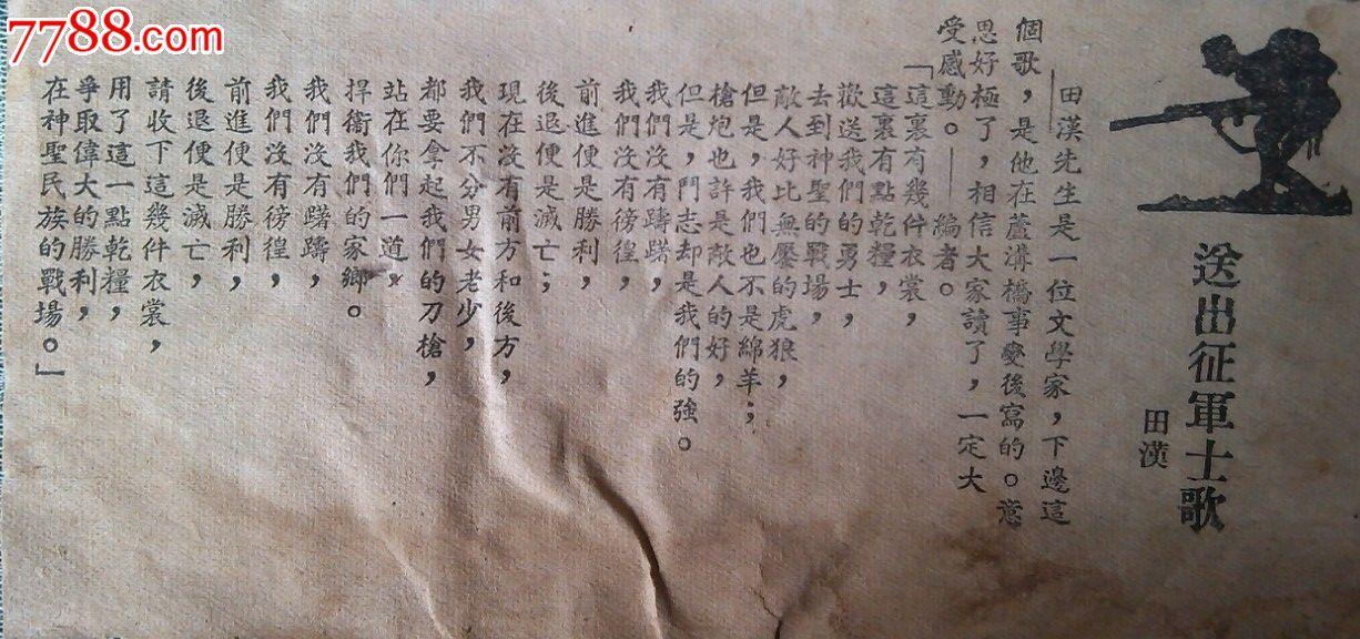 国歌作者_珍稀抗战文献国歌作者田汉《送出征军士歌》