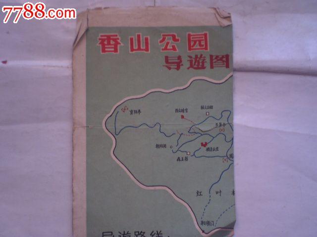 早期-香山公园导游图(折痕处裂开)
