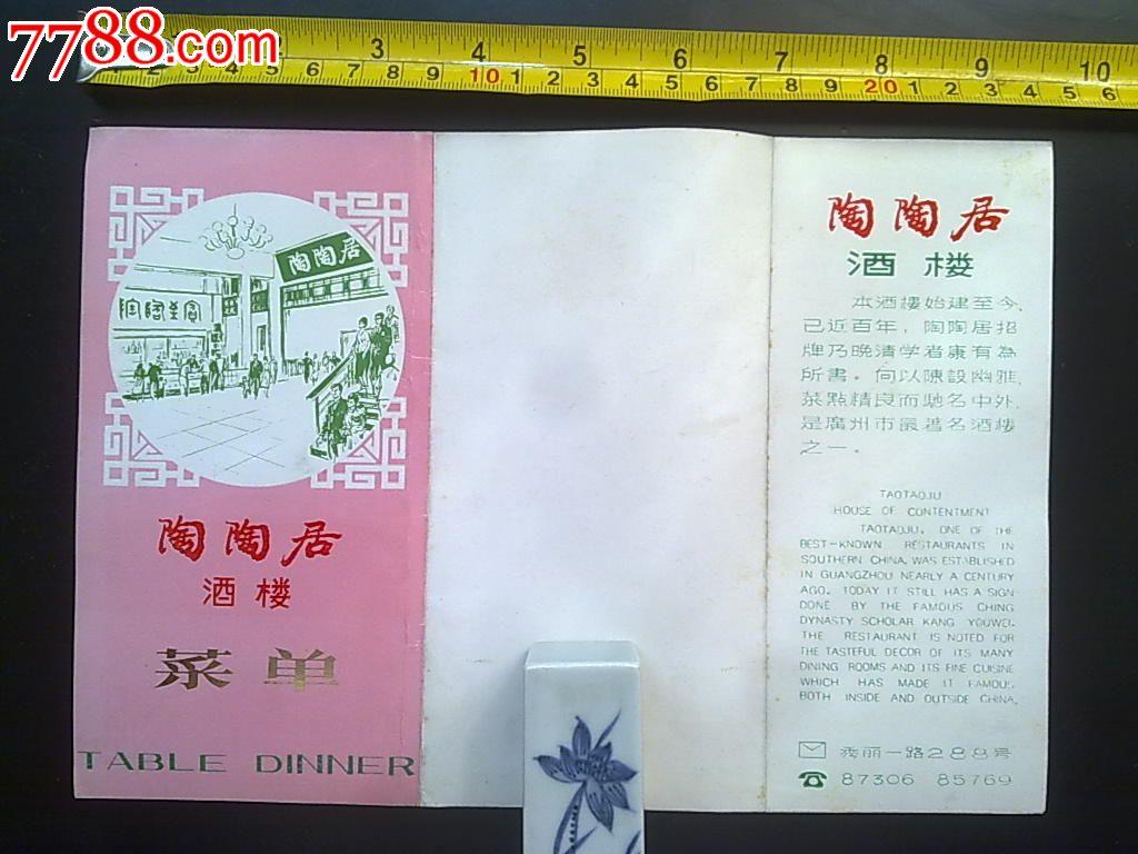 广州陶陶居酒楼毛笔手写菜单_价格70元【彩乐缘】_第1张_中国收藏热线