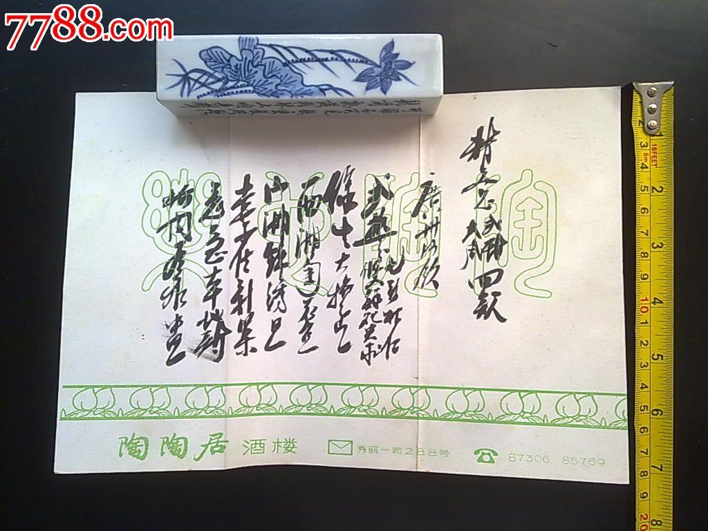 广州陶陶居酒楼毛笔手写菜单_价格70元【彩乐缘】_第2张_中国收藏热线