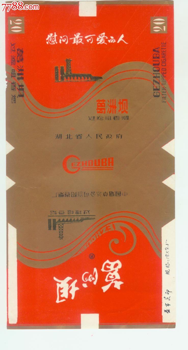 葛洲坝纪念标(慰问最可爱的人)_价格元_第1张_中国收藏热线