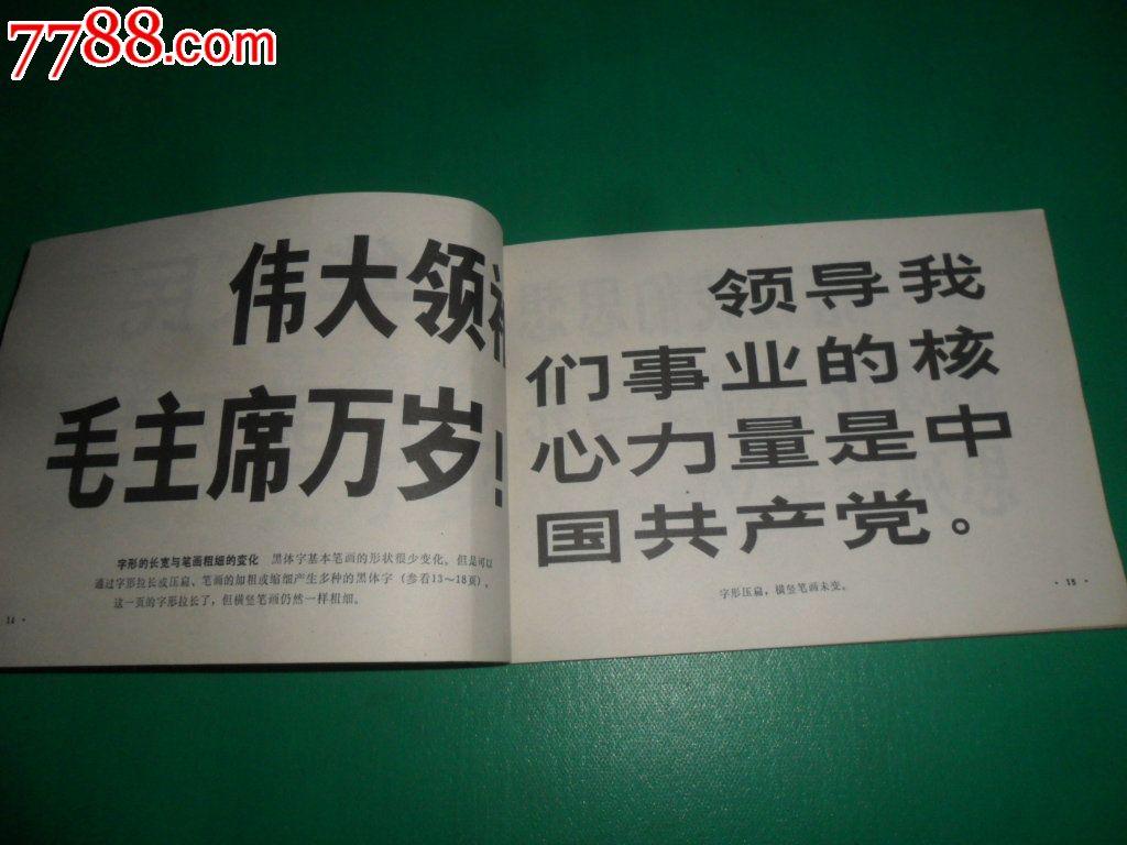 怎样写美术字_价格元_第4张_中国收藏热线