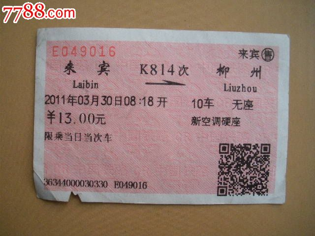 来宾-k814次-柳州_价格3元