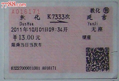 ·哈尔滨-郑州