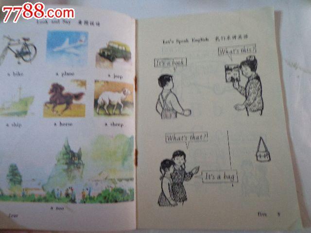 怀旧老课本-------小学课本英语第一册_价格5元_第4张_中国收藏热线