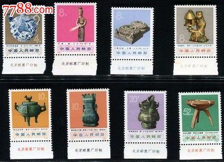 编号文物厂铭邮票_价格元_第1张_中国收藏热线