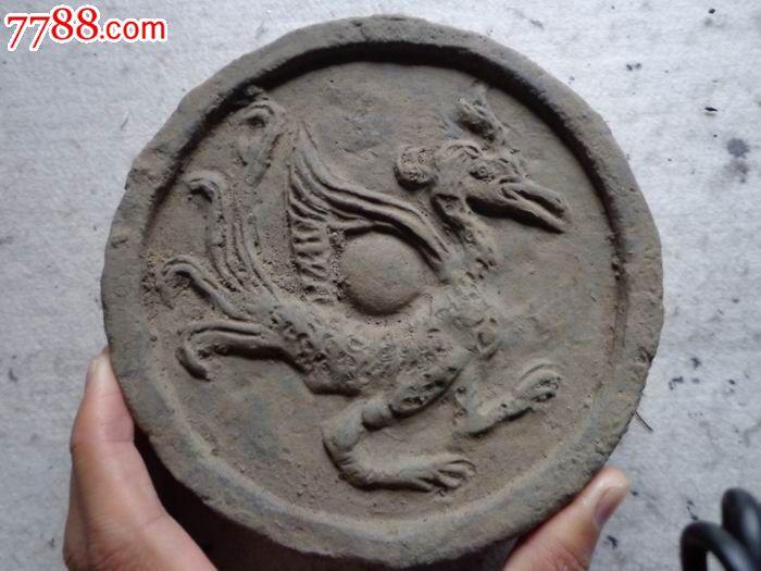 动物瓦当一个_价格元_第1张_中国收藏热线