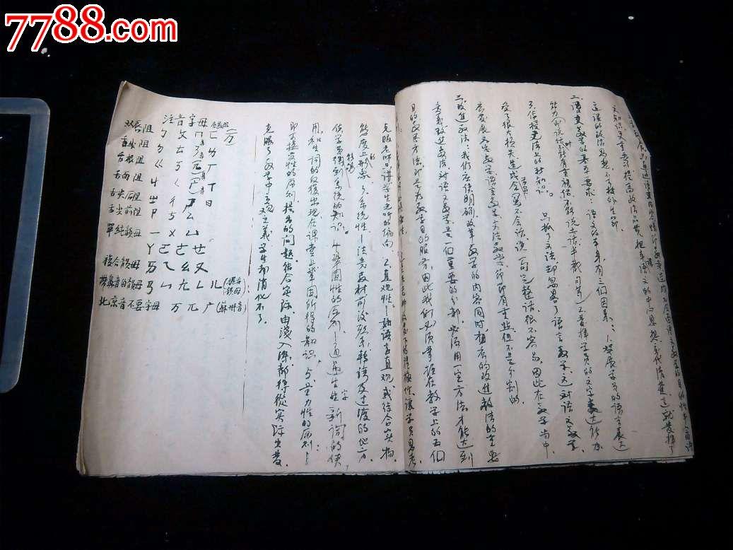 南京沦陷教师备课笔记