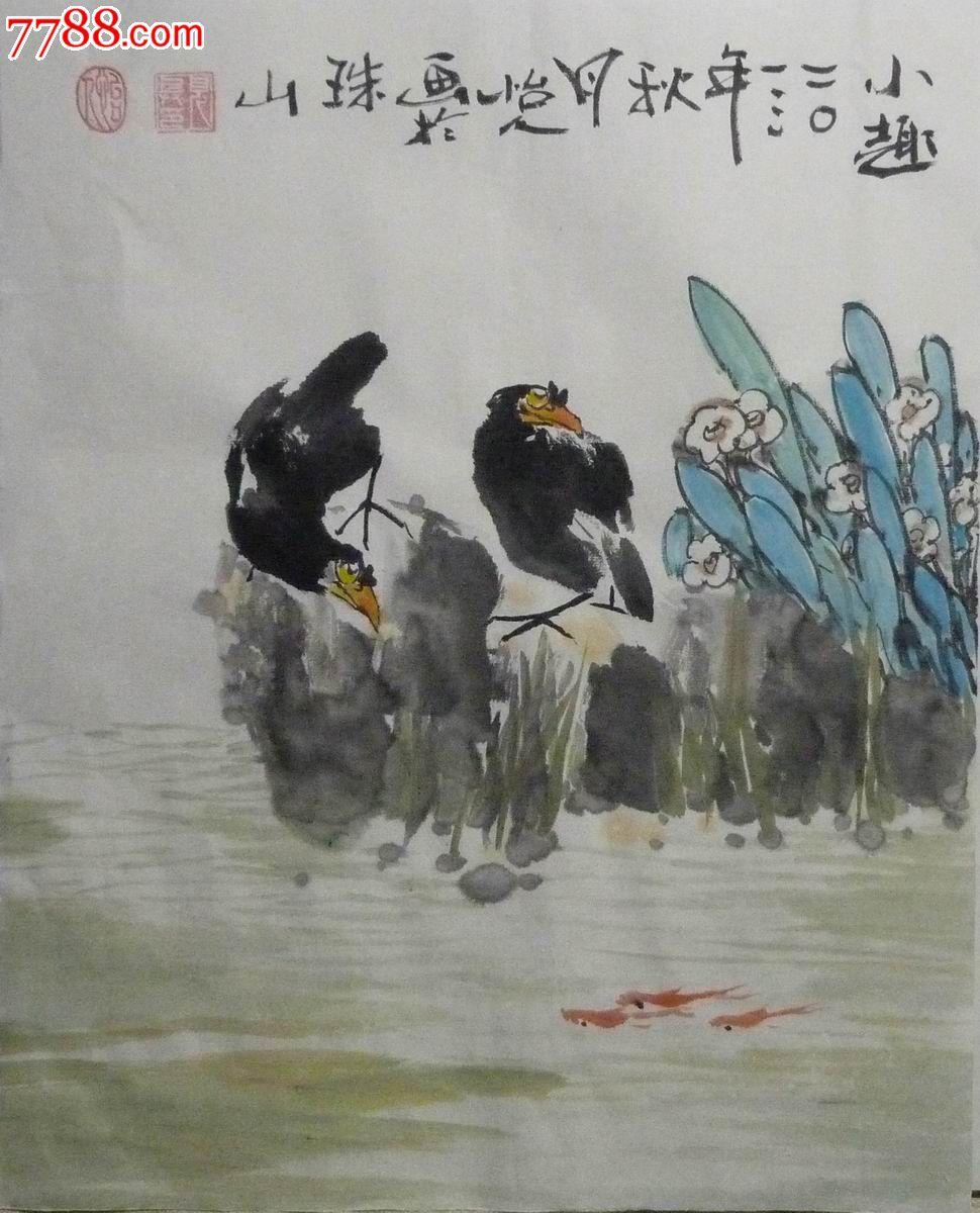中国画写意花鸟画 小趣