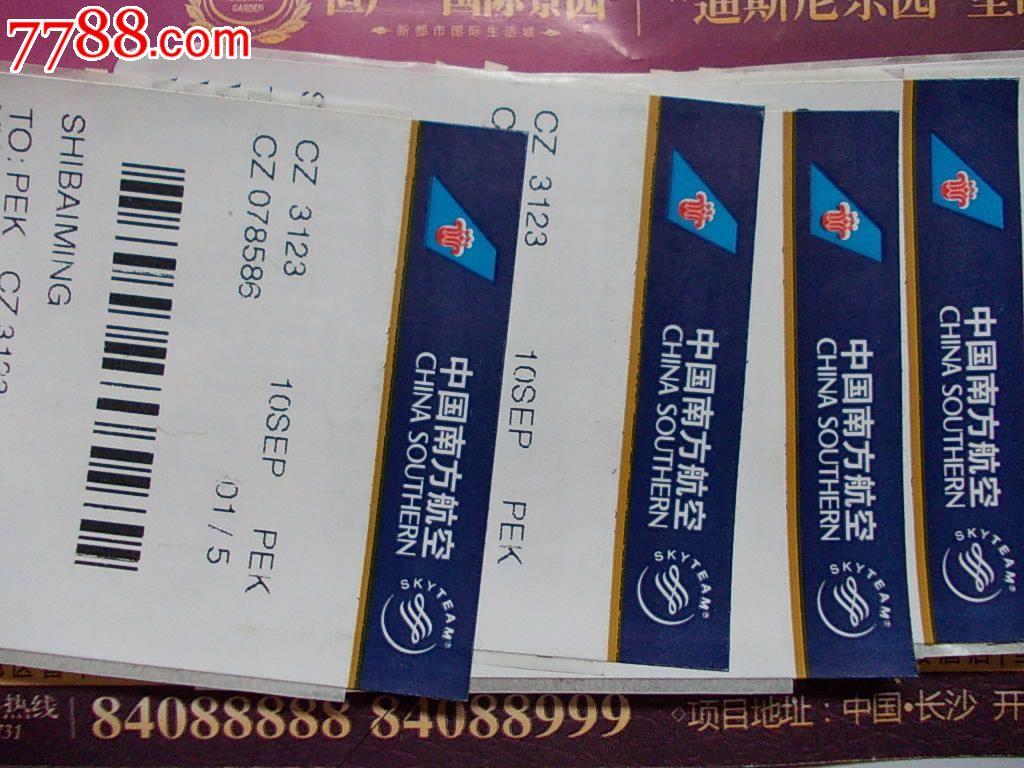 中国南方航空-价格:3元-se20331780-飞机/航空票-零售