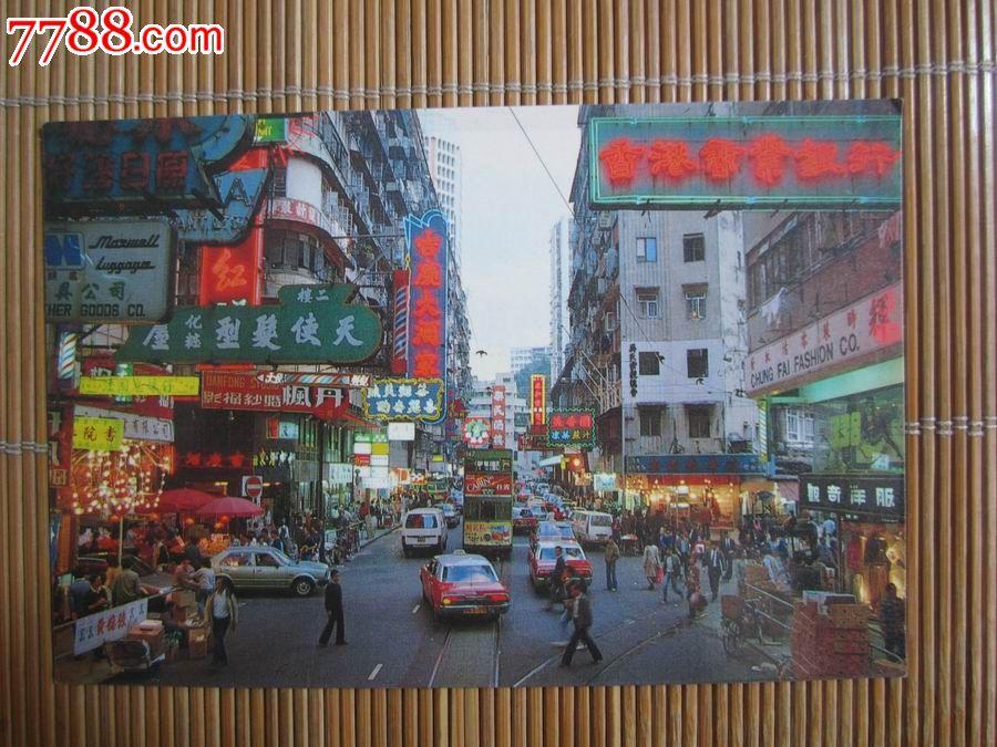 (香港)铜锣湾波斯富街市,明信片/邮资片,贴票明信片