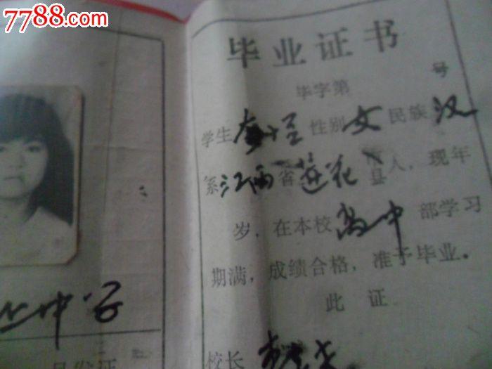 莲花县价格毕业证-高中:3元-se20380739-毕业百度中学物理v价格云图片