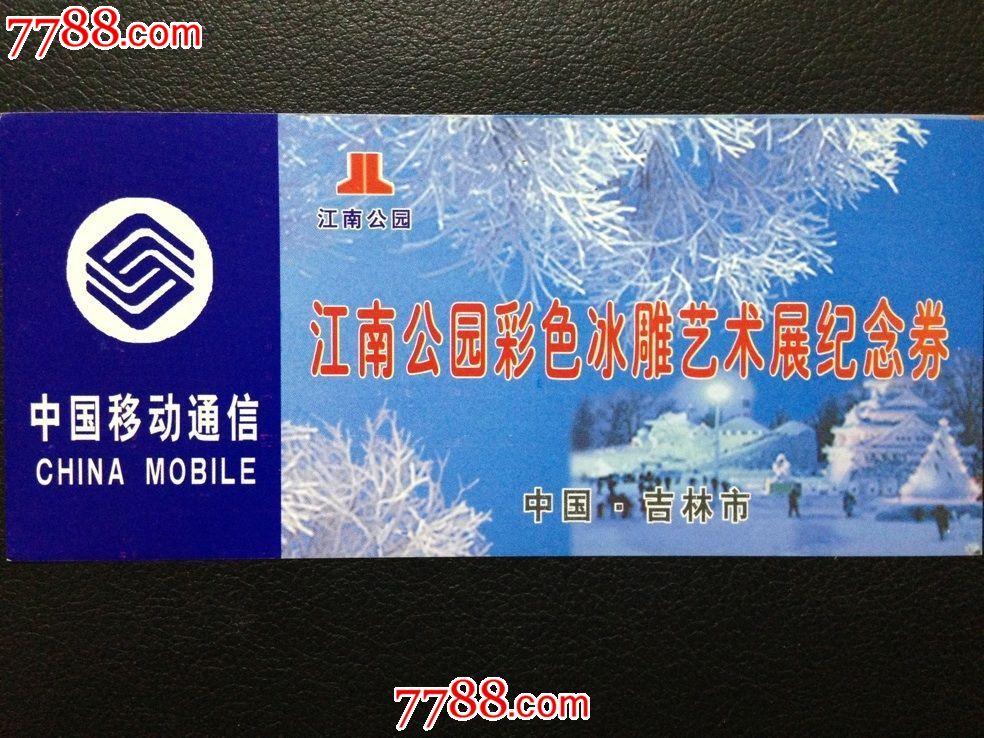 吉林市江南公园(动物园)彩色冰雕艺术节纪念券(全品)