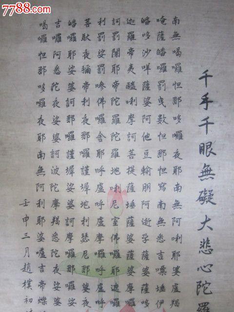 """赵朴初楷书""""大悲咒"""""""